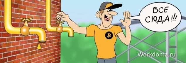 пример биткоин-крана