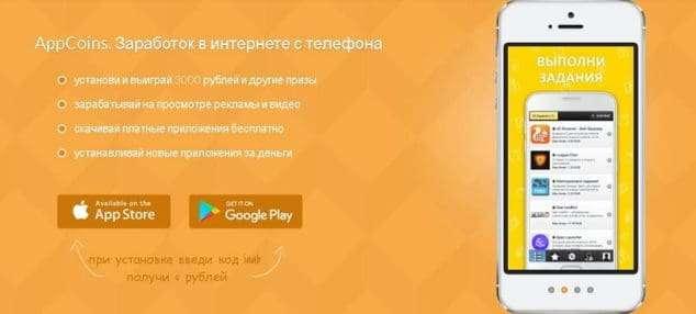 AppCoins. Заработок в интернете с телефона