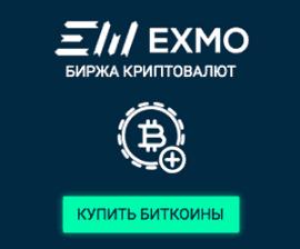 биржа exmo