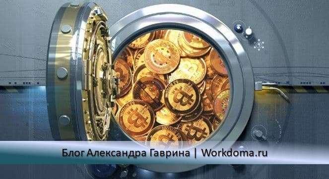 Где хранить криптовалюту
