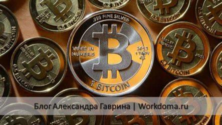 Где и как купить биткоин?