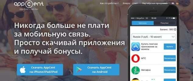 скачивай приложения на телефон и зарабатывай