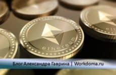 Ethereum: ТОП-5 Фактов данной криптовалюты Эфириум!