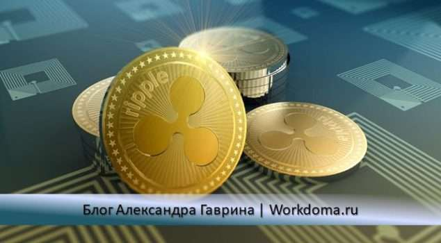 Ripple - криптовалюта