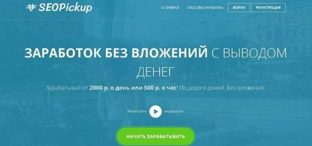 Seopickup заработок с телефона
