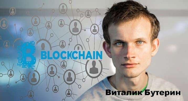 Виталик Бутерин создатель - Ethereum