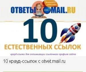 10 крауд-ссылок с otvet.mail.ru