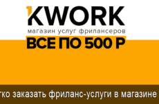 Кворк магазин фриланса нового поколения