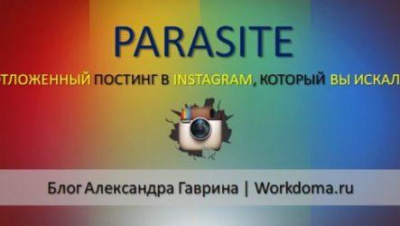 Parasite - сервис автопостинга в Инстаграм