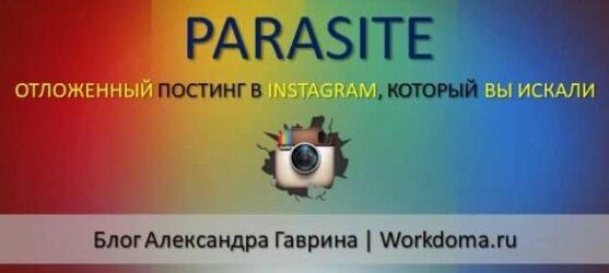 Parasite — сервис автопостинга в Инстаграм