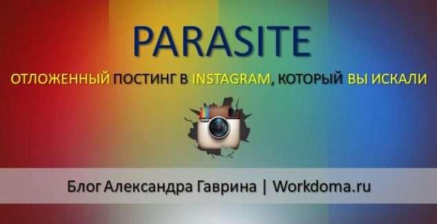 Parasite сервис автопостинга в Инстаграм