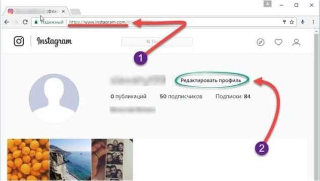 Редактирование профиля инстаграм