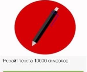 Рерайт текста 10000 символов