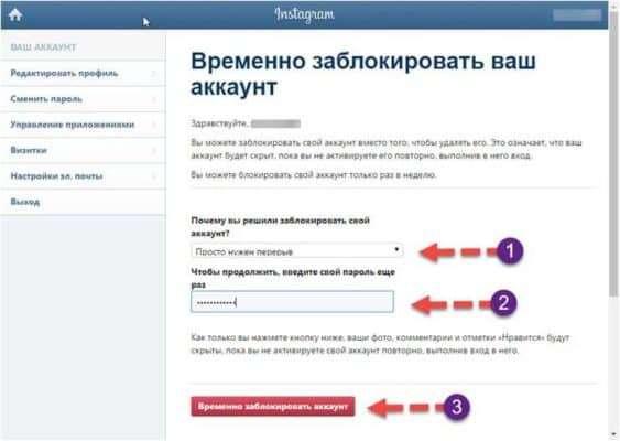 Временно заблокировать аккаунт инстаграм