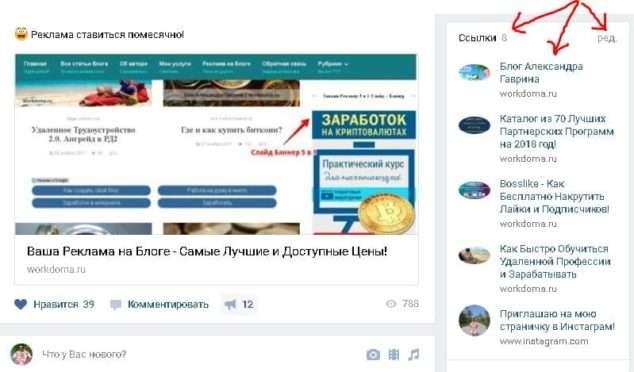 блок ссылок в группе вконтакте