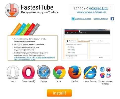 fastesttube инструмент загрузки youtube