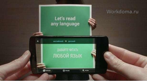 фото переводчики текста онлайн