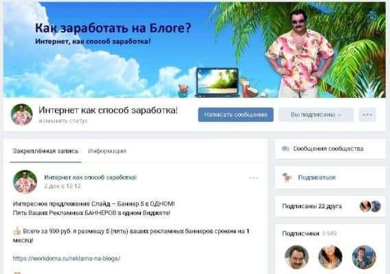 группа в вконтакте как заработать на блоге