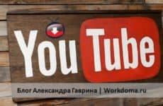 Как скачать видео с Ютуба бесплатно 5 простых способов!