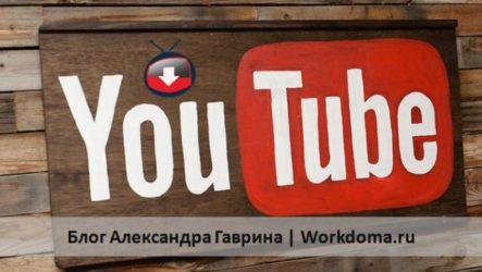 Как скачать видео с YouTube бесплатно 5 простых способов