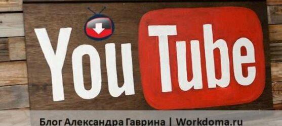 Как скачать видео с YouTube бесплатно 5 простых способов!