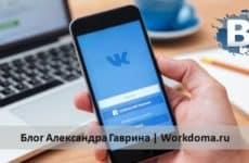 Как создать группу в Вконтакте: для заработка по продаже товара