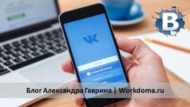 как создать группу в Вконтакте