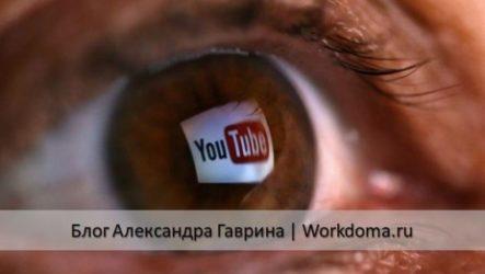 Как зарабатывать деньги на Ютубе (YouTube)