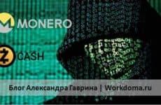 Monero и Zcash криптовалюты — новый уровень анонимности!