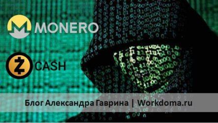 Monero и Zcash криптовалюты— новый уровень анонимности!