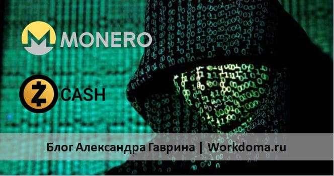 Monero и Zcash криптовалюты