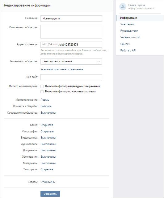настройка информации в группе Вконтакте