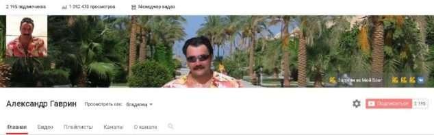 Оформление YouTube канала
