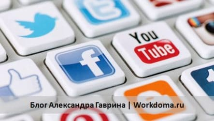 Оптимизация сайта для продвижения в социальных сетях (SMO)
