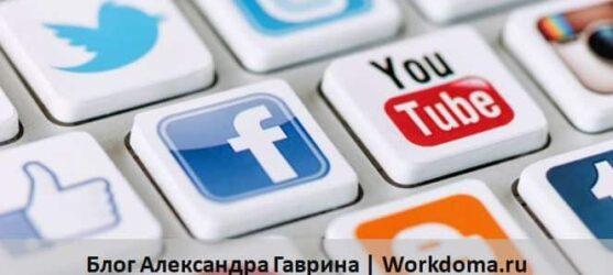 Продвижение сайта в социальных сетях самостоятельно бесплатно