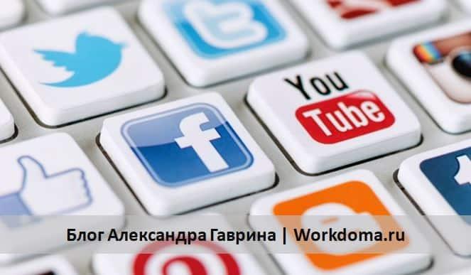 оптимизация сайта для продвижения в социальных