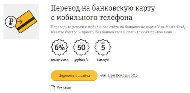 перевод на банковскую карточку с мобильного телефона билайн