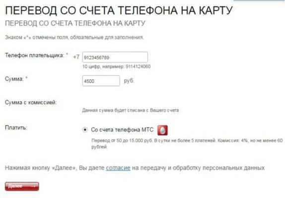 перевод со счета мтс телефона на карту
