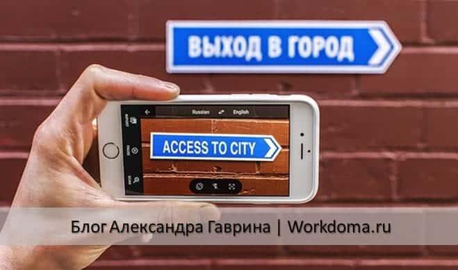 переводчик по фото онлайн