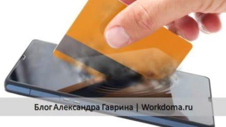 Переводим деньги с телефона на банковскую карту