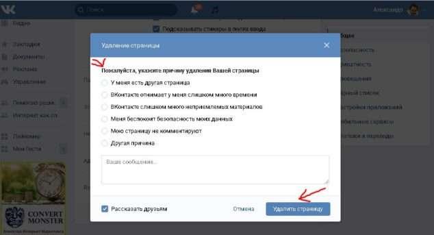 причина удаление страницы вконтакте