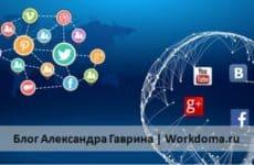 Продвижение в соцсетях: Плюсы и минусы бесплатного продвижения!
