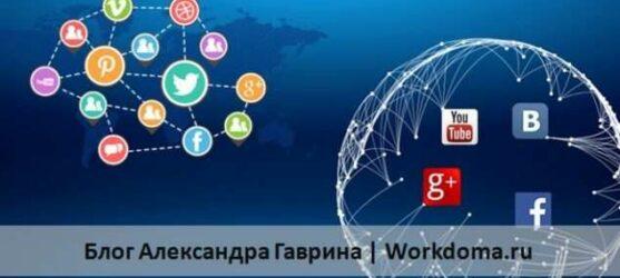 Продвижение в Социальных Сетях Самостоятельно — 9 Полезных Советов