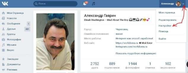 раздел настройки в вконтакте