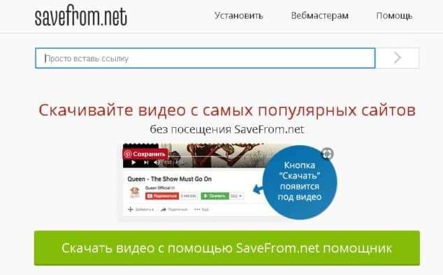 скачать видео с помощью SaveFrom.net помощник