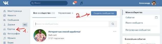 создаем сообщество в вконтакте