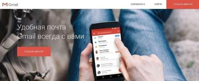 создать аккаунт почту gmail