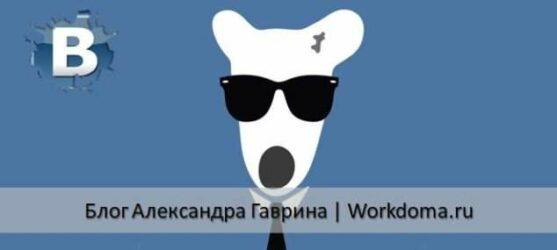 Как Удалить Страницу Вконтакте — Навсегда без Восстановления