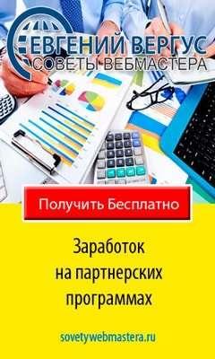 бесплатный курс по заработку на партнерках