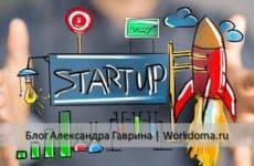 Что такое стартап и кто такие стартаперы